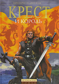 «Крест и король» (One King's Way) (1994)