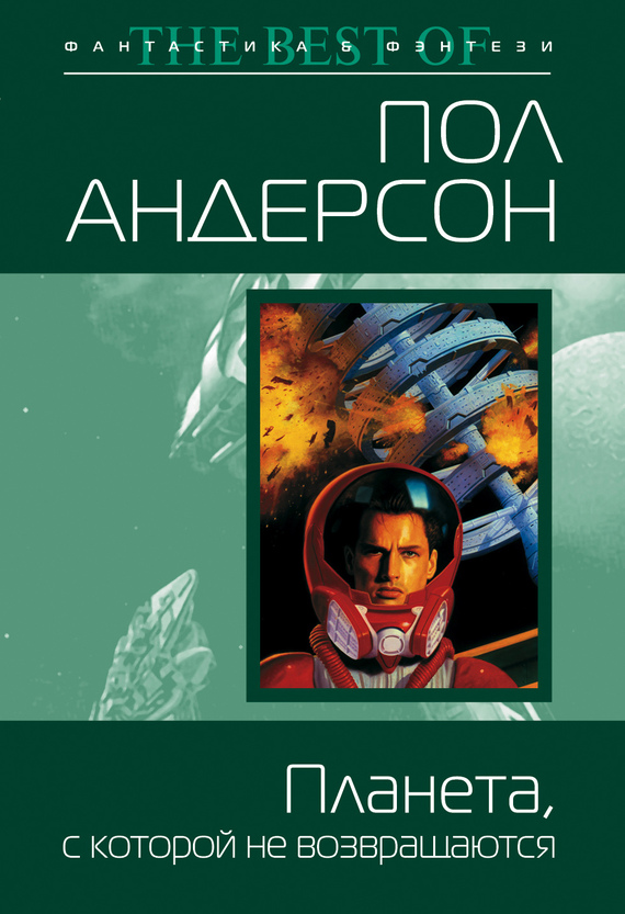 «Планета, с которой не возвращаются» (Planet of No Return) (1981)