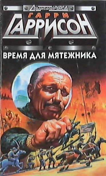 «Время для мятежника» (A Rebel in Time) (1983)